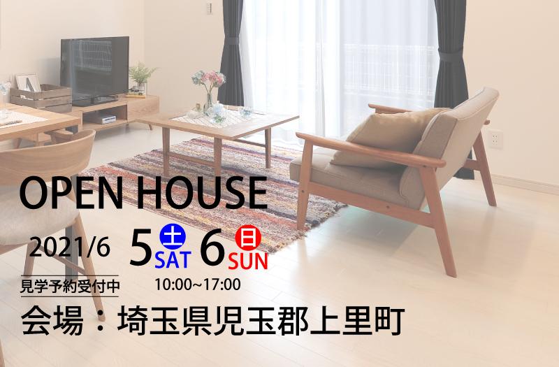終了しました:【クレバリーホーム】熊谷店・本庄店 – 完成見学会開催