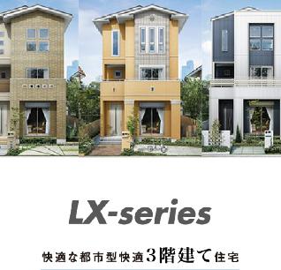 クレバリーホーム 都市型快適3階建て住宅