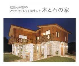 木と石の家