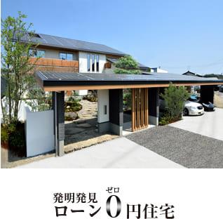 イシンホーム ローン0円住宅