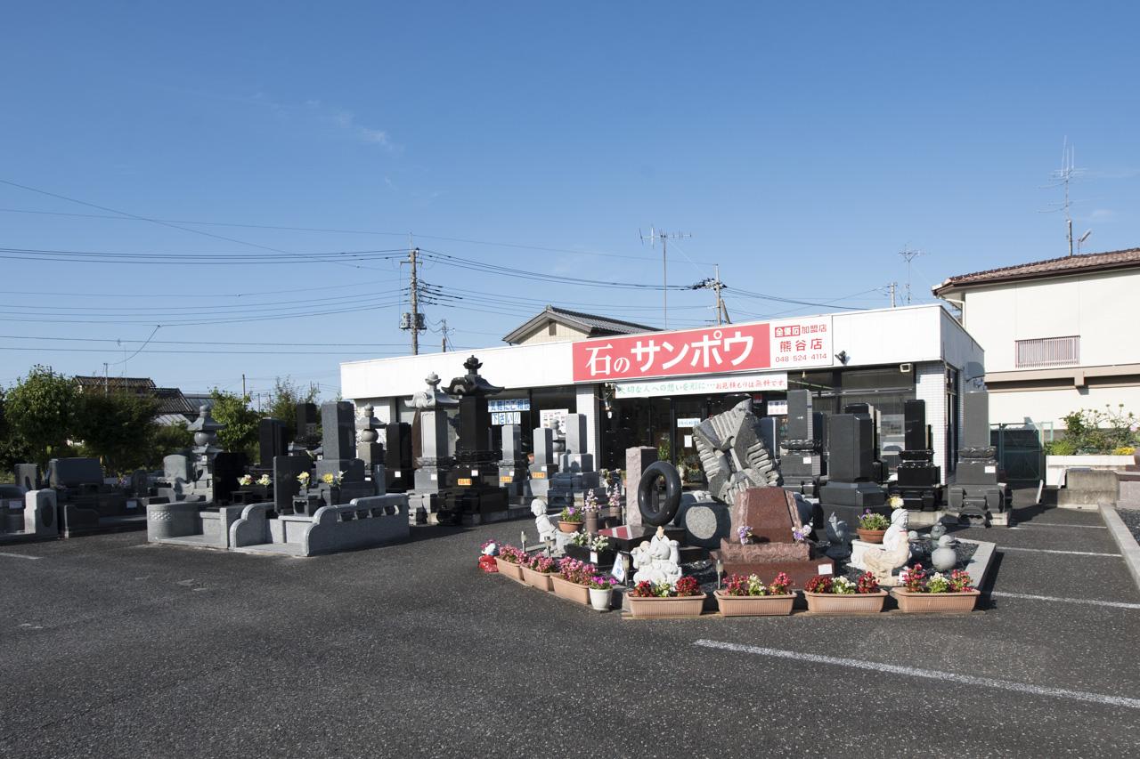 kumagaya_01