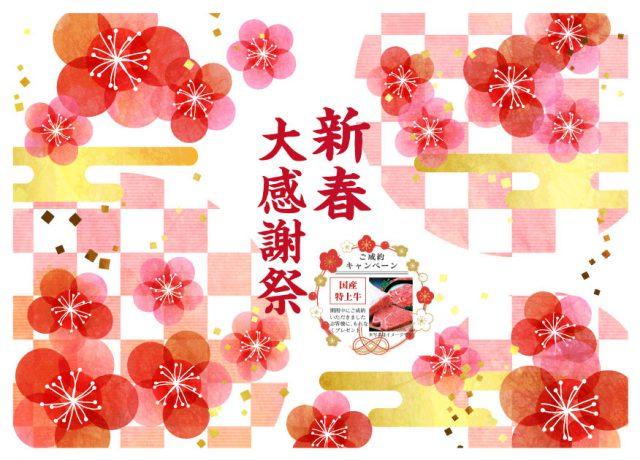 新春大感謝祭
