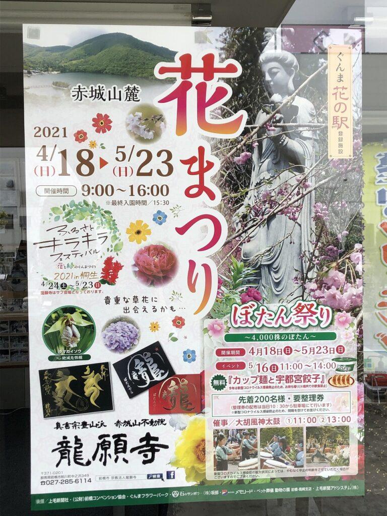 龍願寺花祭り