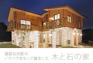 と石の家|木と石の天然素材を多用した自然素材の家づくり|群馬 ・埼玉
