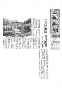 上毛新聞掲載記事『ロックハート城25周年で英国庭園 4月開業』
