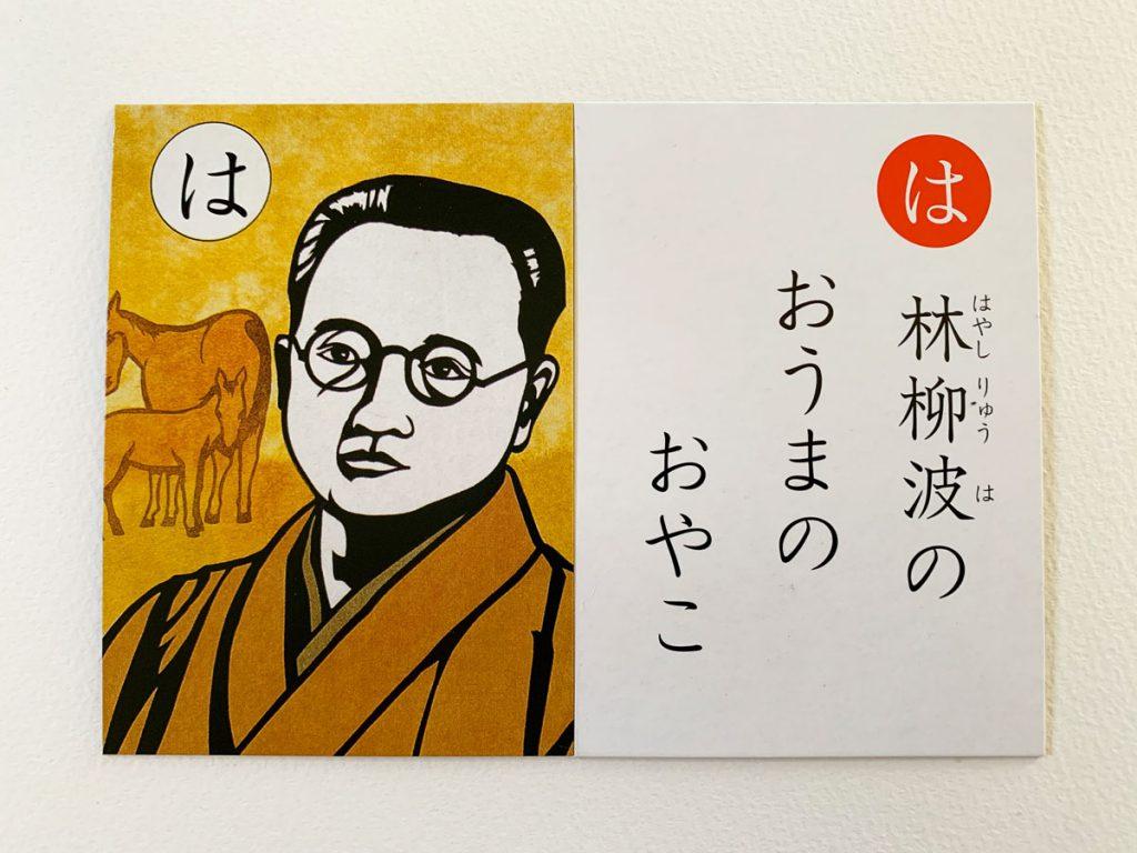 「沼田かるた」に描かれる林柳波