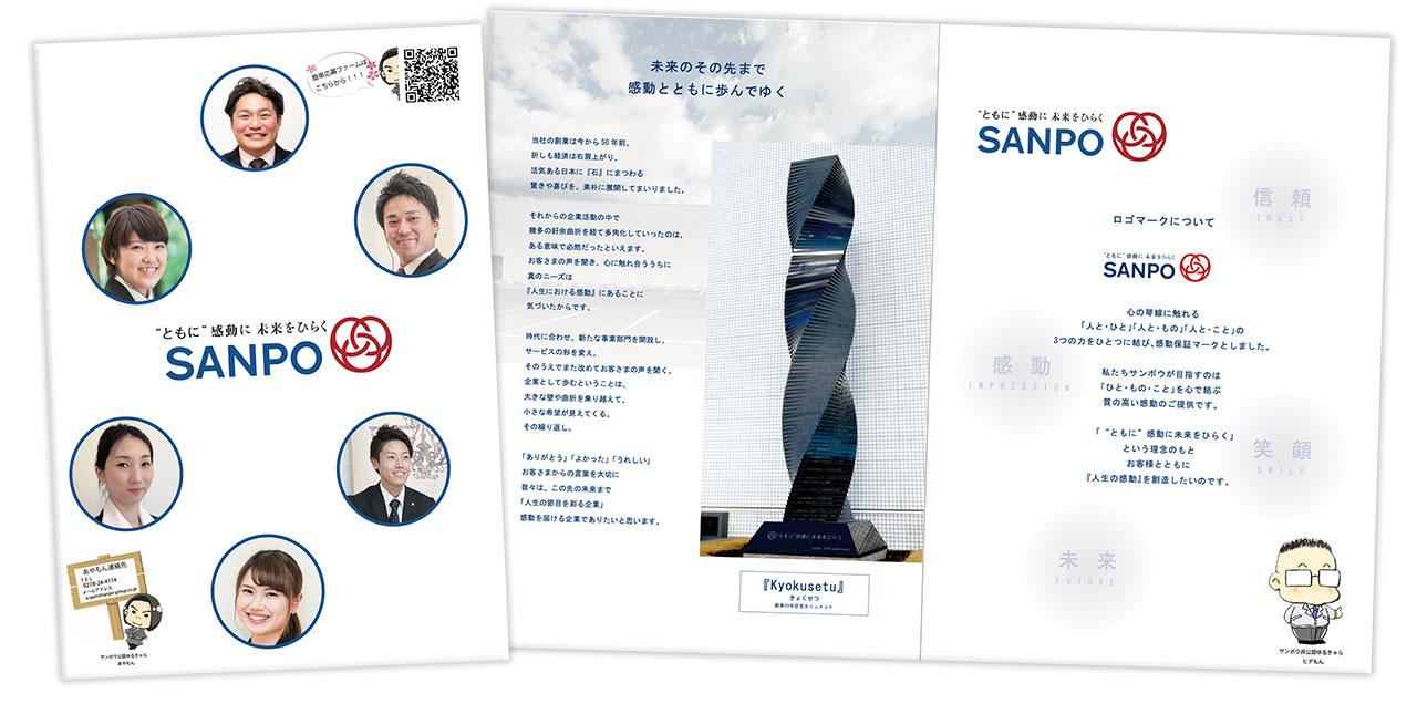 就活パンフレット(PDF 6MB)