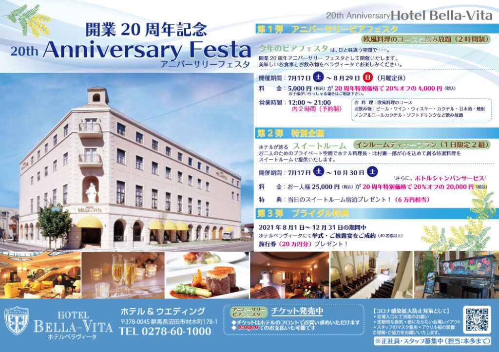 ホテルベラヴィータ20周年記念チラシ